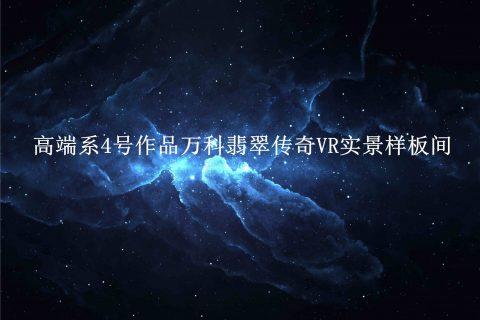 高端系4号作品万科翡翠传奇VR实景样板间(3房约108㎡)