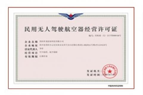 我公司获得无人机商业拍摄飞行资质同时我公司飞手考取AOPA无人机驾照