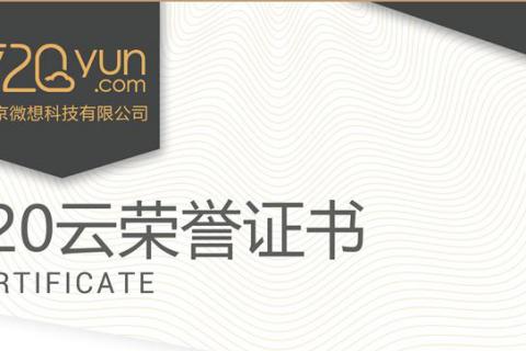 我公司作为最大全景网站720yun项目合作商取得了720yun颁发荣誉证书
