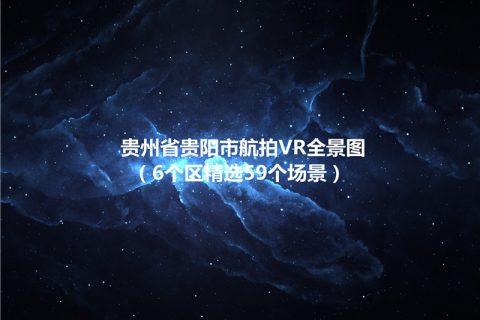 贵州省贵阳市航拍VR全景图(6个区精选59个场景)
