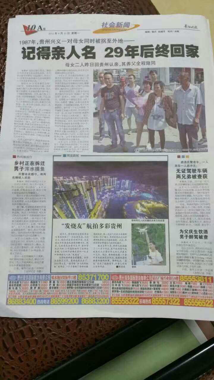 我公司创始人李祥接受贵阳网,贵阳晚报采访
