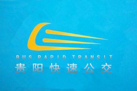 """我公司制作的贵阳BRT公交一夜之间成""""网红"""""""