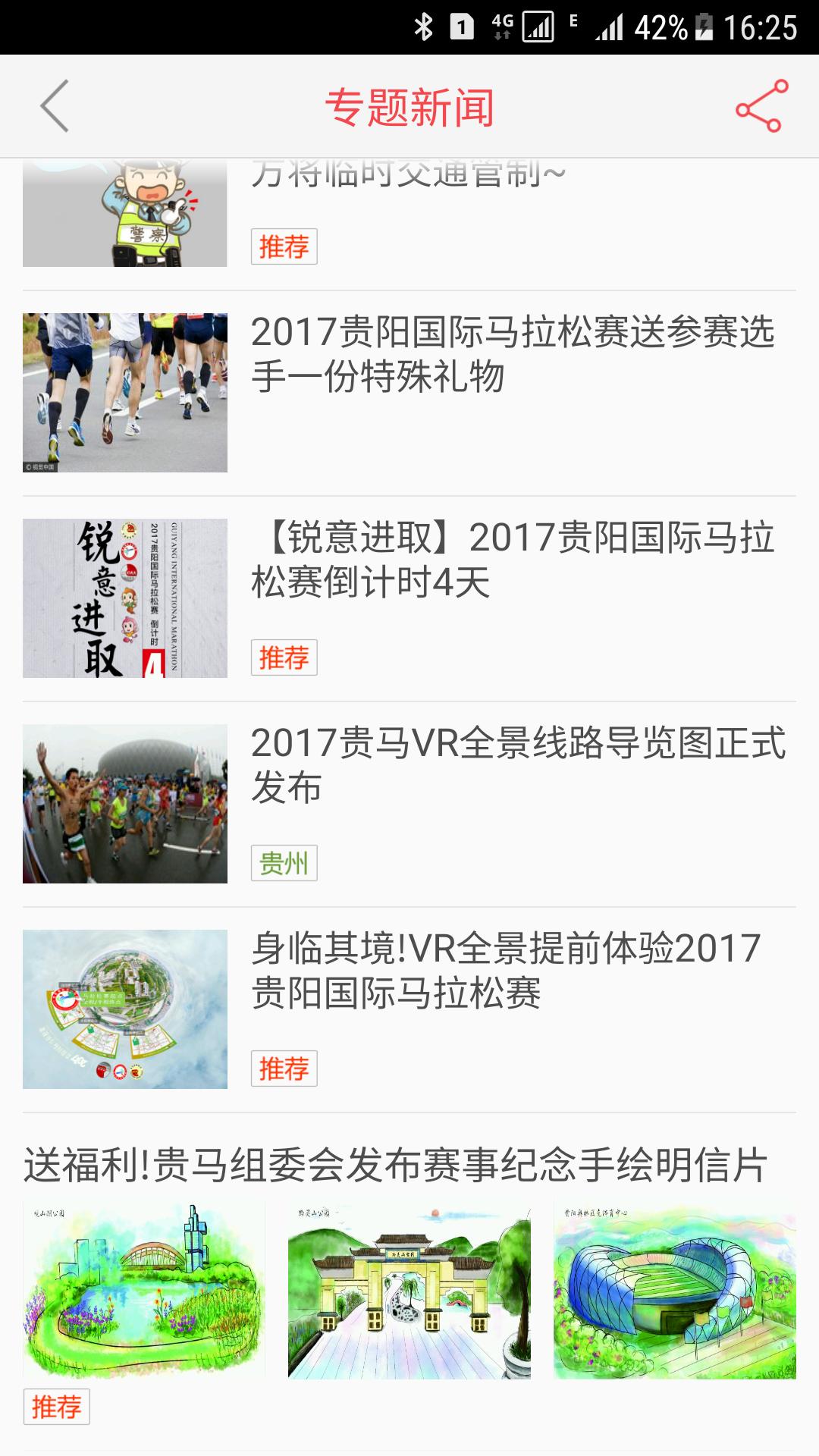 贵阳日报、贵阳晚报等媒体对2017贵阳国际马拉松赛VR全景线路导览图进行报道