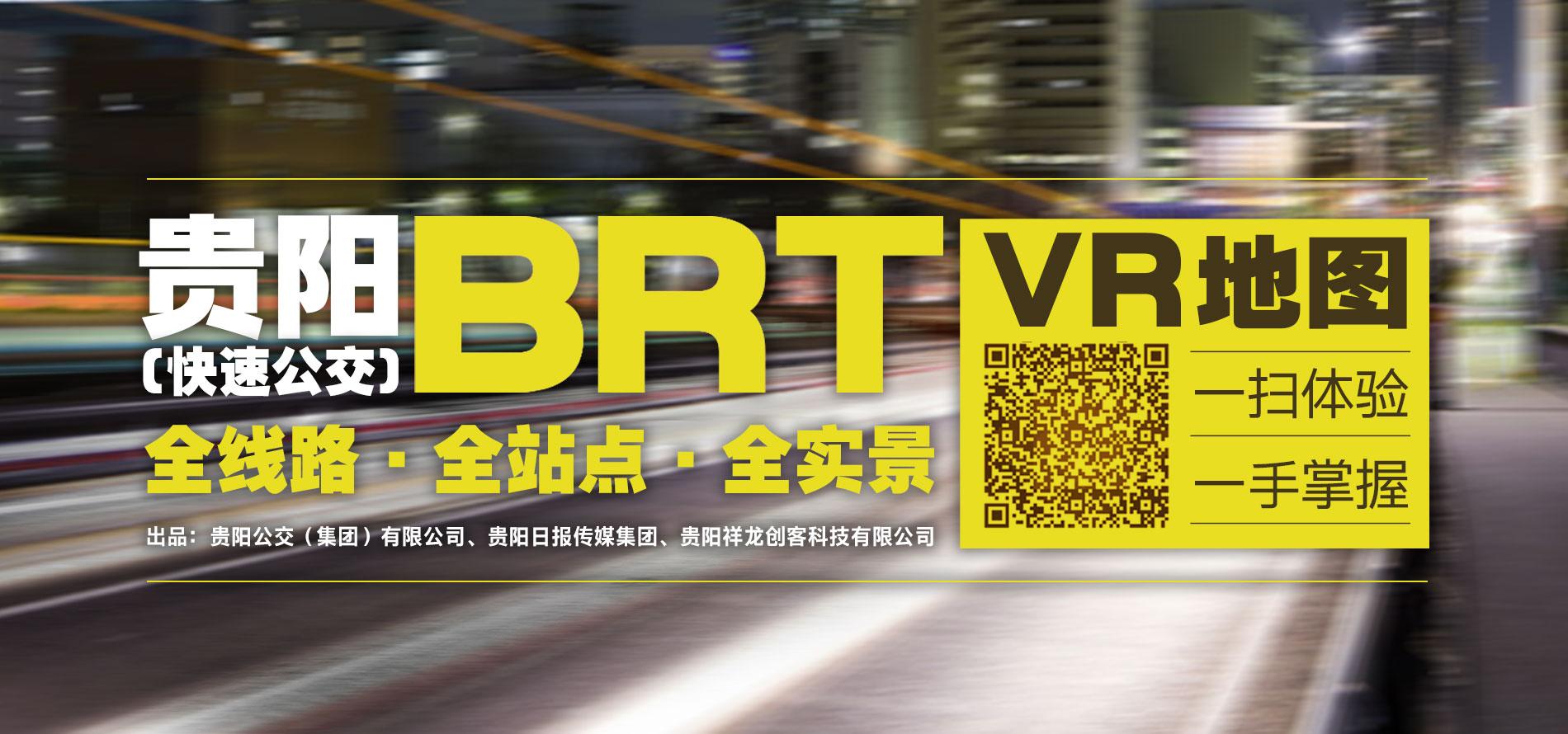 """贵阳晚报头版头条对我公司制作的""""贵阳BRT""""全景VR地图进行报道"""