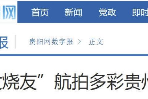 """贵阳网报道我公司创始人""""发烧友""""航拍多彩贵州"""