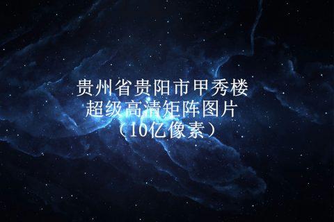 贵州省贵阳市甲秀楼超级高清矩阵图片(10亿像素)
