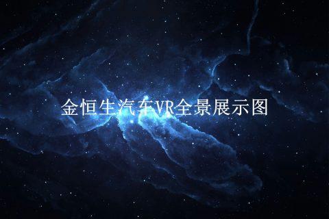 金恒生汽车VR全景展示图(贵阳祥龙创客科技有限公司提供内容支持)