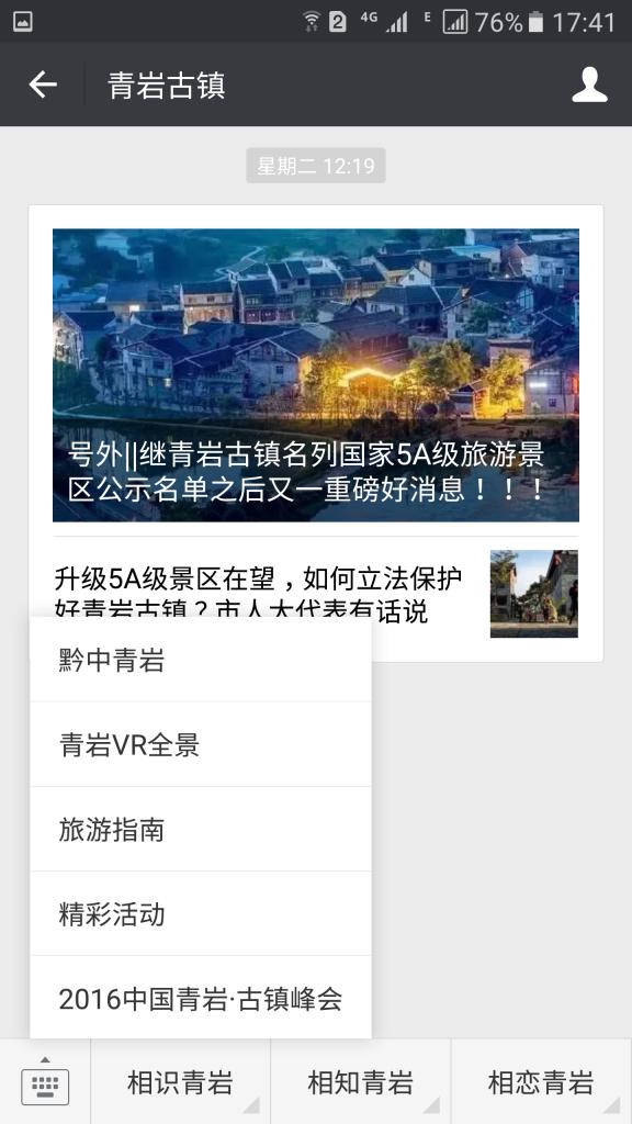 我公司承接贵阳首家5A级景区青岩古镇全景VR制作