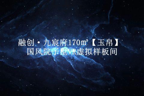 融创·九宸府170㎡【玉帛】国风院子墅VR虚拟样板间
