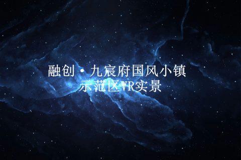 融创·九宸府国风小镇示范区VR实景