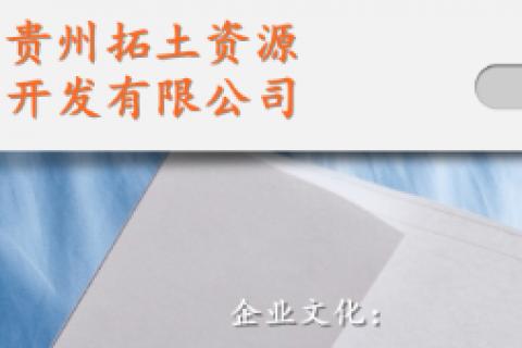 贵州拓土资源开发有限公司