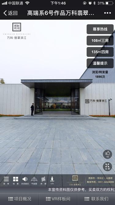 """017年我公司相继完成贵阳万科主城区项目VR样板间拍摄制作"""""""