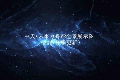 中天•未来方舟VR全景展示图(2017冬季更新)