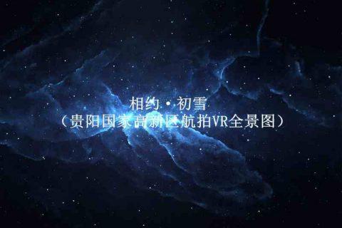 相约·初雪(贵阳国家高新区航拍VR全景图)