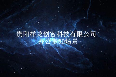 贵阳祥龙创客科技有限公司办公室3D场景