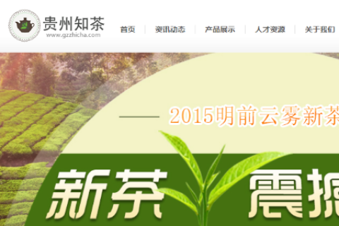 贵州知茶茶业有限公司