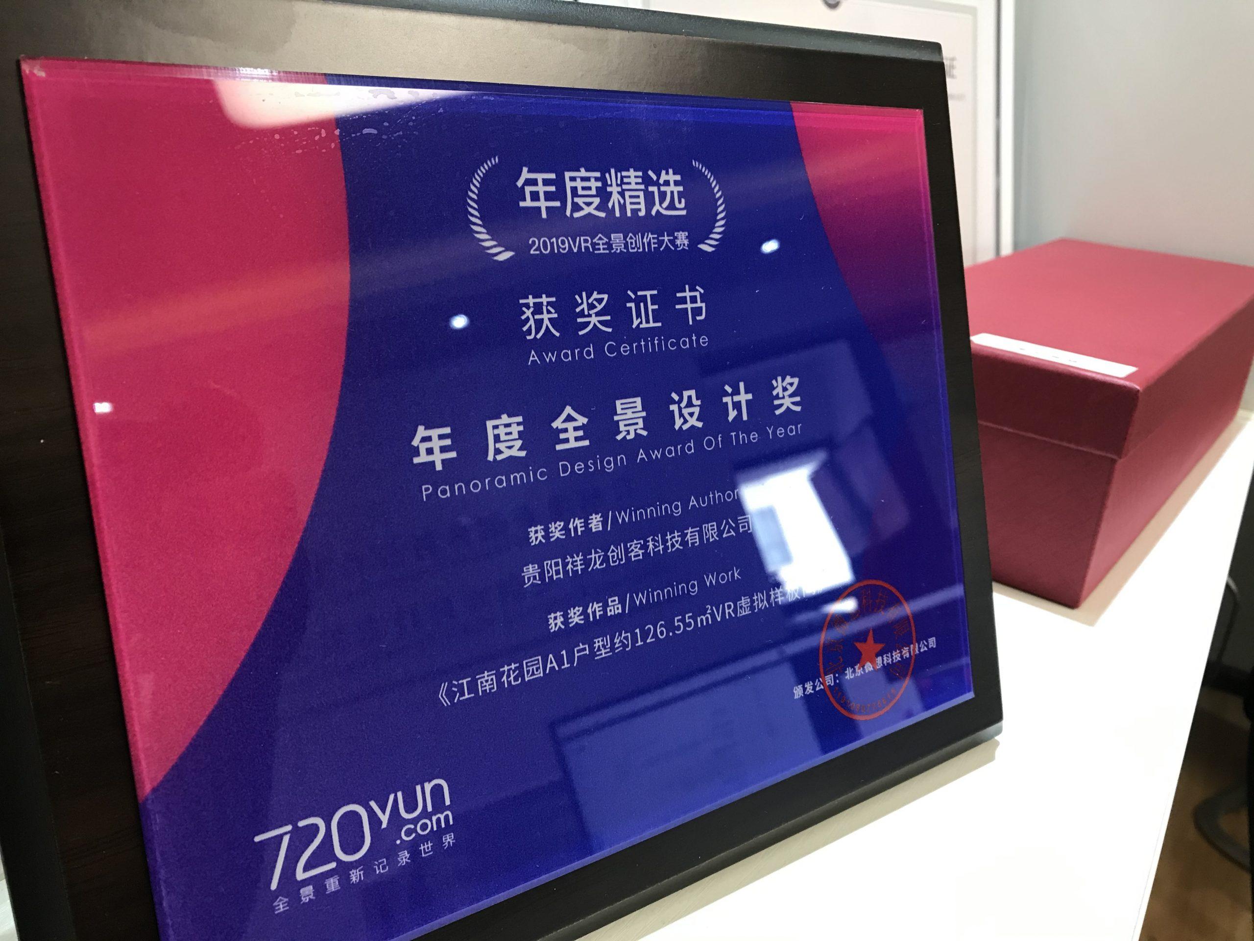 喜讯!我公司全景作品《江南花园A1户型约126.55㎡虚拟样板间》获年度全景设计奖
