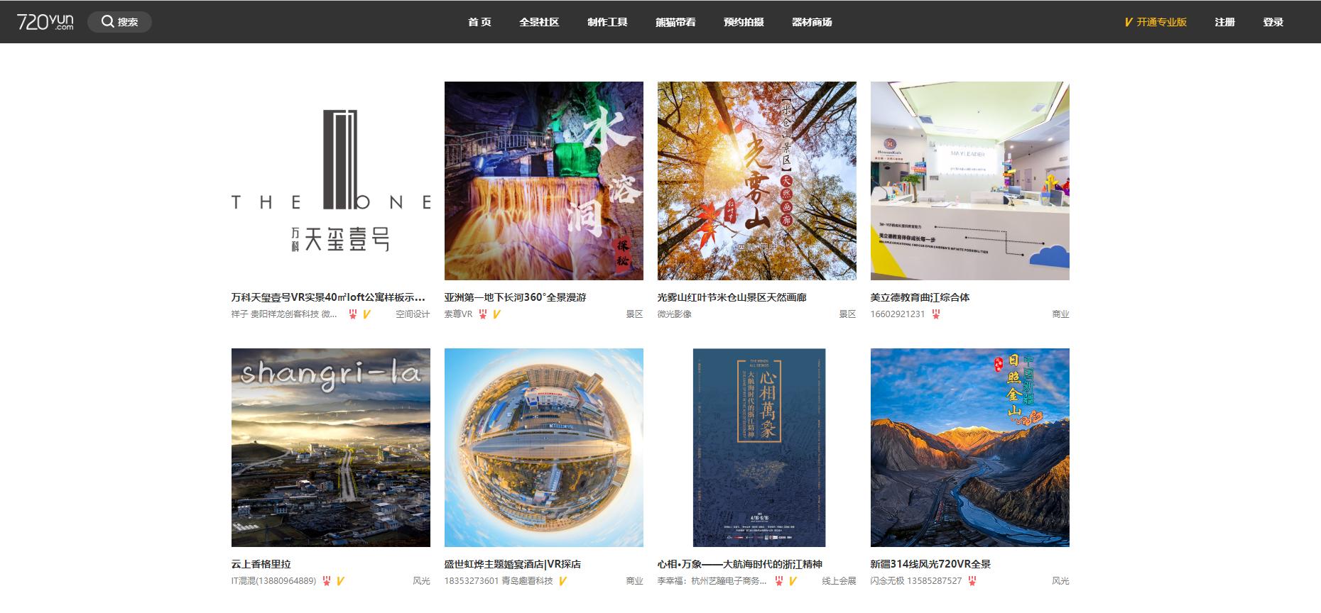 我公司全景项目「万科天玺壹号VR实景40㎡loft公寓样板间」被720云官方置顶推荐